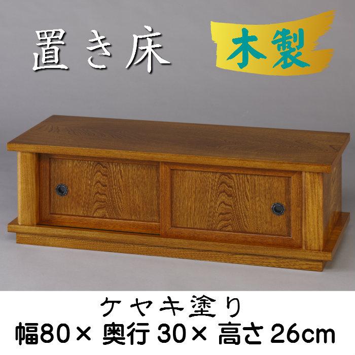 置き床5254(ケヤキ塗り)送料無料 置床 床の間 収納 チェスト 木製 和風