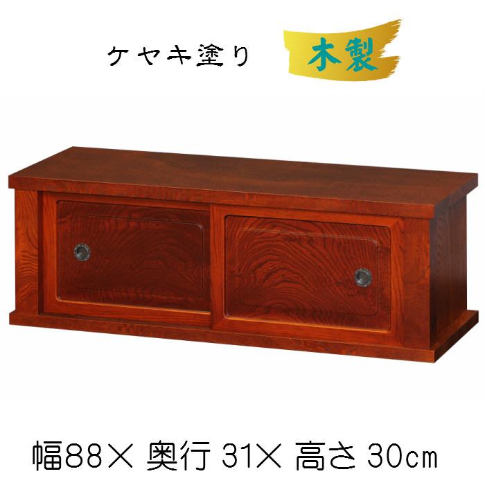 置き床5296(ケヤキ塗り)送料無料 置床 床の間 収納 チェスト 木製 和風