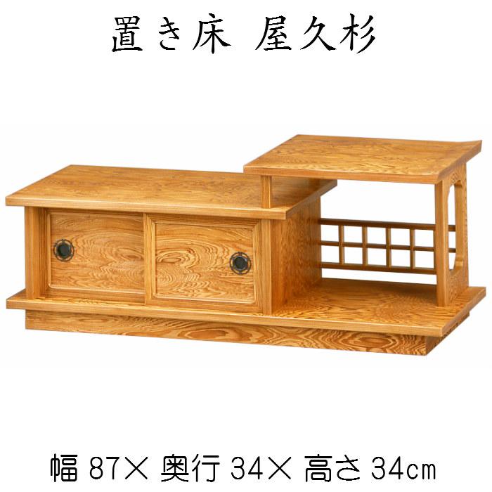 置き床(屋久杉) 送料無料 テレビ台 チェスト 床の間 置床 木製 和風