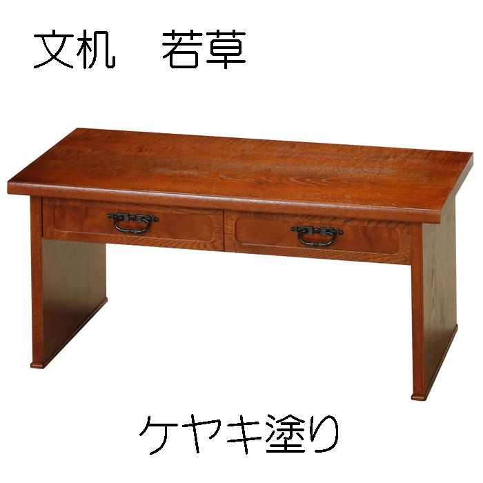 文机 若草(ケヤキ塗)送料無料 デスク 木製 和風
