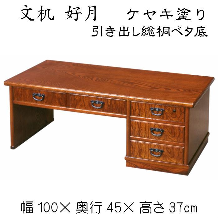 文机 好月(ケヤキ塗り)鍵付き 送料無料 引出し総桐ベタ底 デスク ローデスク 木製 和風