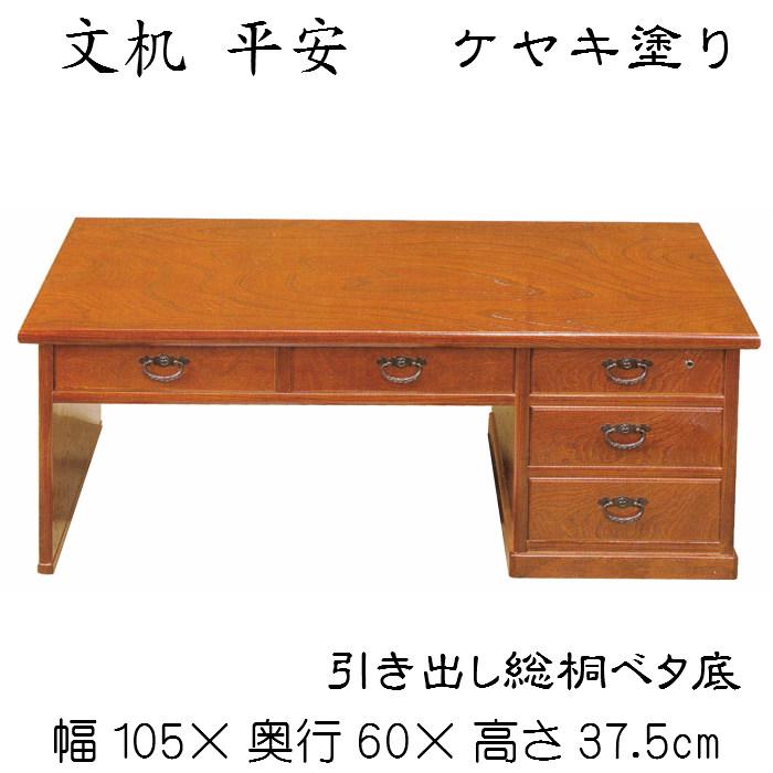 文机 平安(ケヤキ塗り)送料無料 デスク ローデスク 木製 和風