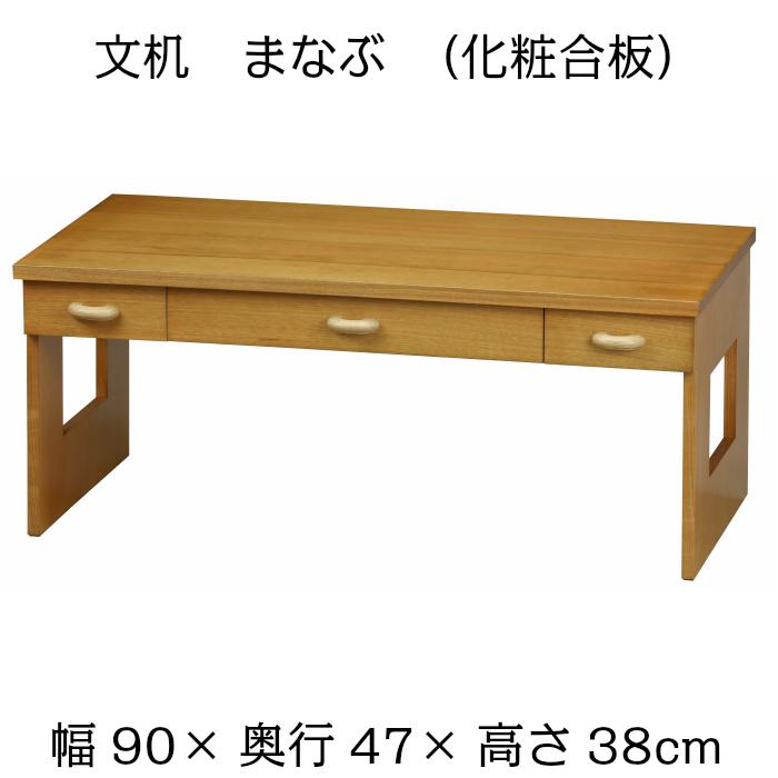文机 まなぶ(化粧合板)送料無料 デスク ローデスク 木製