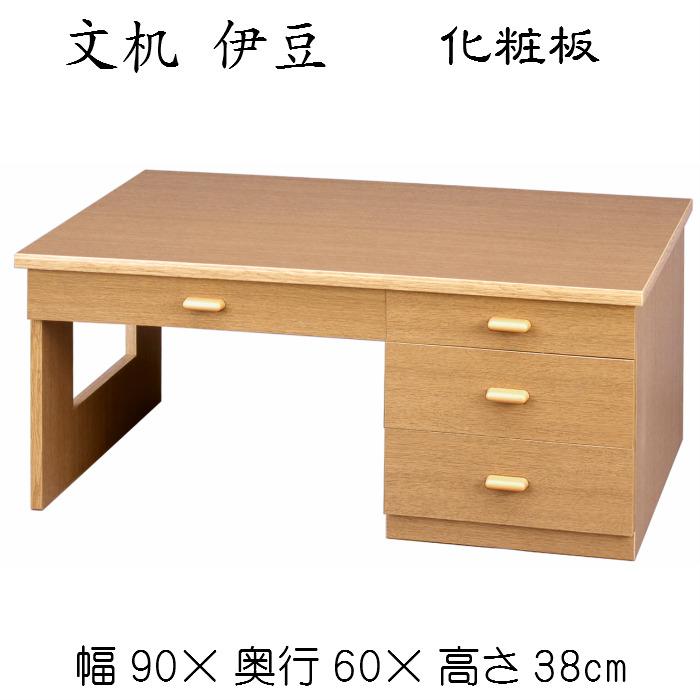 文机 伊豆(化粧板)送料無料 デスク ローデスク 木製
