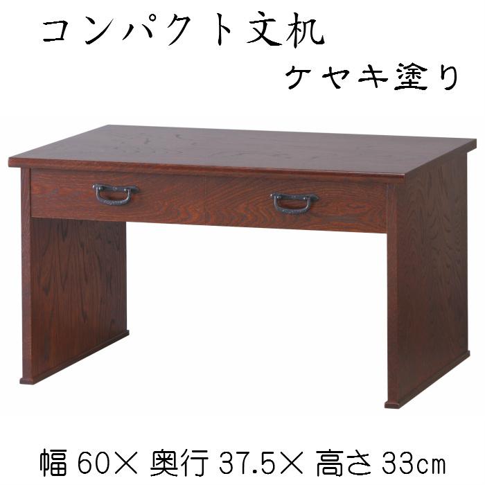コンパクト文机(ケヤキ塗り)w60 A4収納可能 デスク ローデスク 木製 和風
