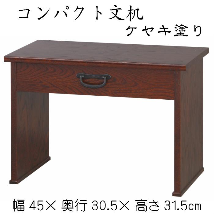 コンパクト文机(ケヤキ塗り)w45 デスク ローデスク 木製 和風