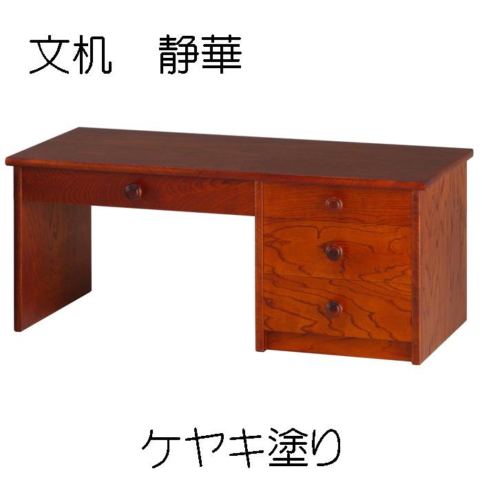 文机 静華(ケヤキ塗)送料無料 デスク 木製 和風