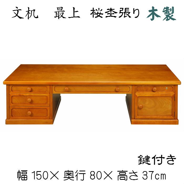 文机 最上(桜杢)送料無料 鍵付き 木製 デスク つくえ 和風 杢張り