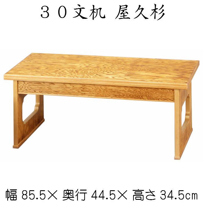 30文机 屋久杉 送料無料 デスク ローデスク 木製 和風