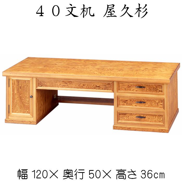 40文机 屋久杉 送料無料 デスク ローデスク 木製 和風