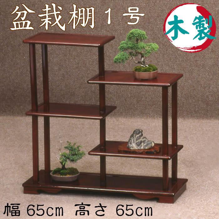 盆栽棚 1号(マホガニ塗)送料無料 花台 香炉台 飾り棚 フラワースタンド 和室 床の間 木製