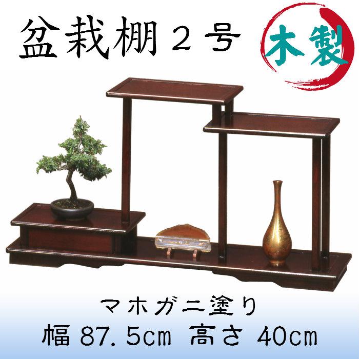 盆栽棚 2号(マホガニ塗)送料無料 花台 香炉台 飾り棚 フラワースタンド 和室 床の間 木製