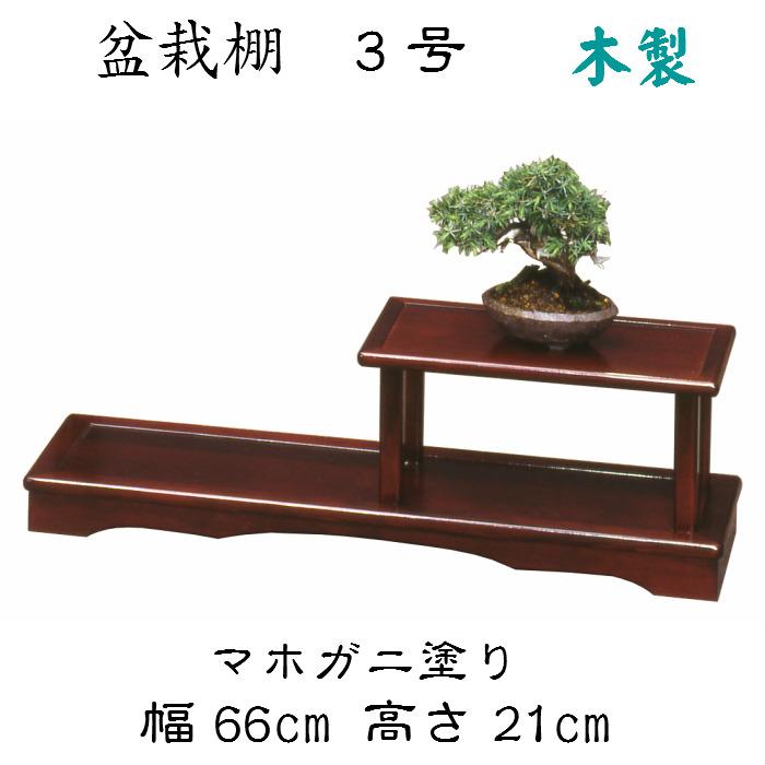盆栽棚 3号(マホガニ塗)送料無料 花台 香炉台 飾り棚 フラワースタンド 和室 床の間 木製