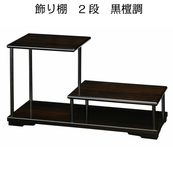 飾り棚 2段 黒檀調 送料無料 花台 香炉台 盆栽棚 フラワースタンド 和室 床の間 木製