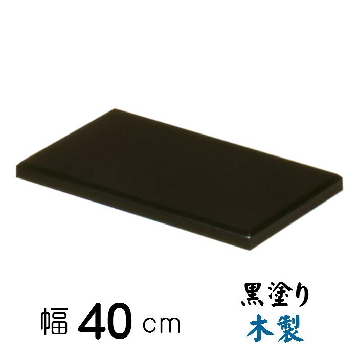 敷き板(黒塗)幅40cm 花瓶台 香炉 床の間 敷板 木製