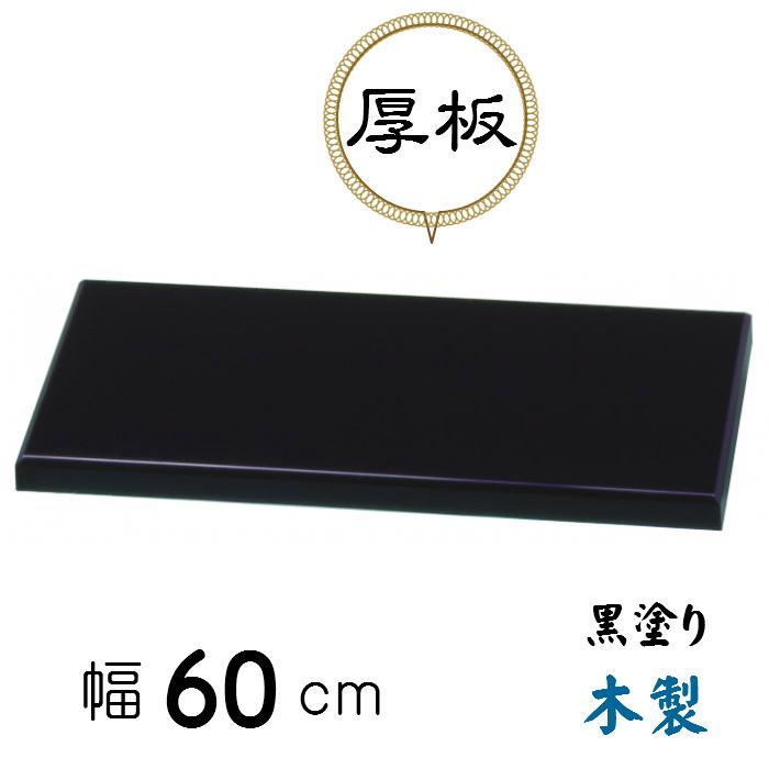 敷き板(黒塗)厚板 幅60cm 花瓶台 香炉 床の間 敷板 厚め 木製