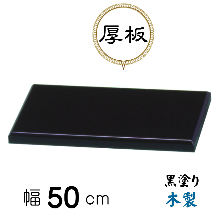 敷き板(黒塗)厚板 幅50cm 花瓶台 香炉 床の間 敷板 厚め 木製