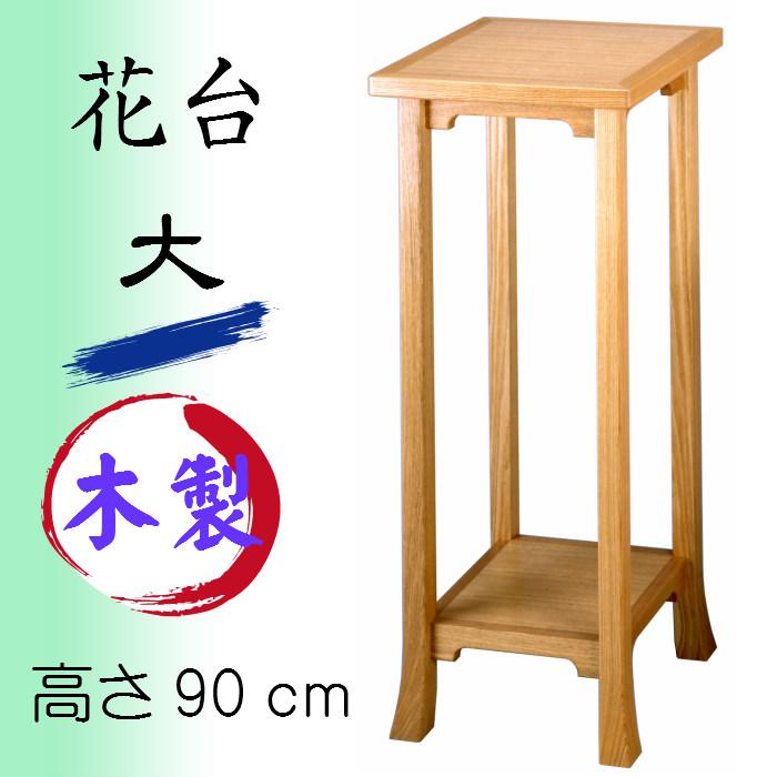 花台 大(タモ材)送料無料 H90 花瓶台 香炉台 フラワースタンド 玄関 木製 懸崖台