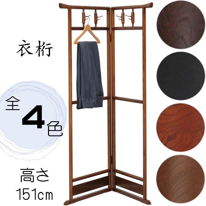 衣桁(ナラダーク・ケヤキ塗・黒塗・オール色・ナチュラル) 送料無料 ハンガー ラック 木製 和服 日本製 高さ150cm