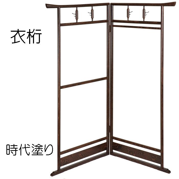 衣桁(時代塗り)5832 送料無料 ハンガー ラック 木製 和服 日本製 高さ150cm