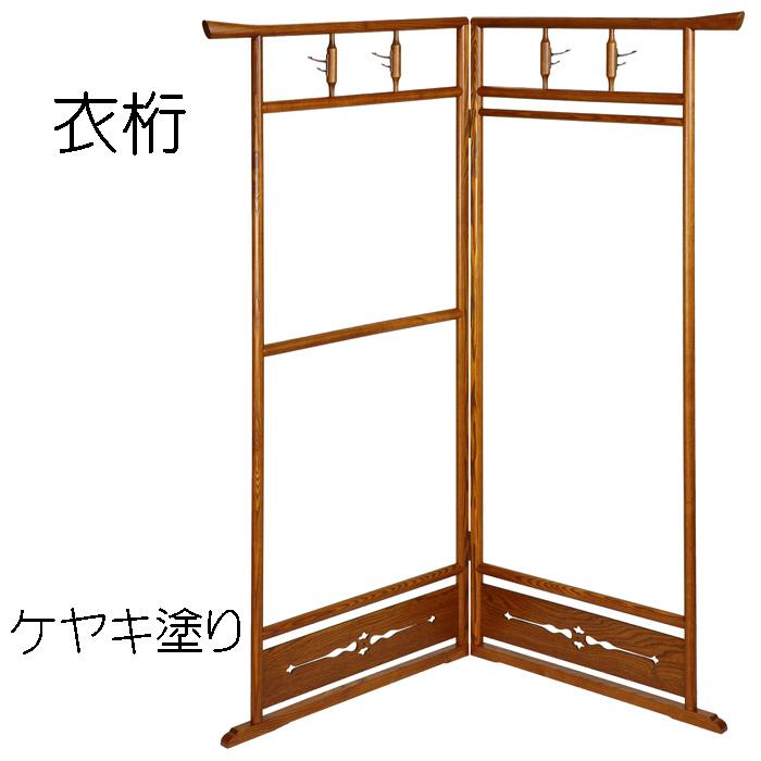 衣桁(ケヤキ塗り)5836 送料無料 ハンガー ラック 木製 和服 日本製 高さ150cm