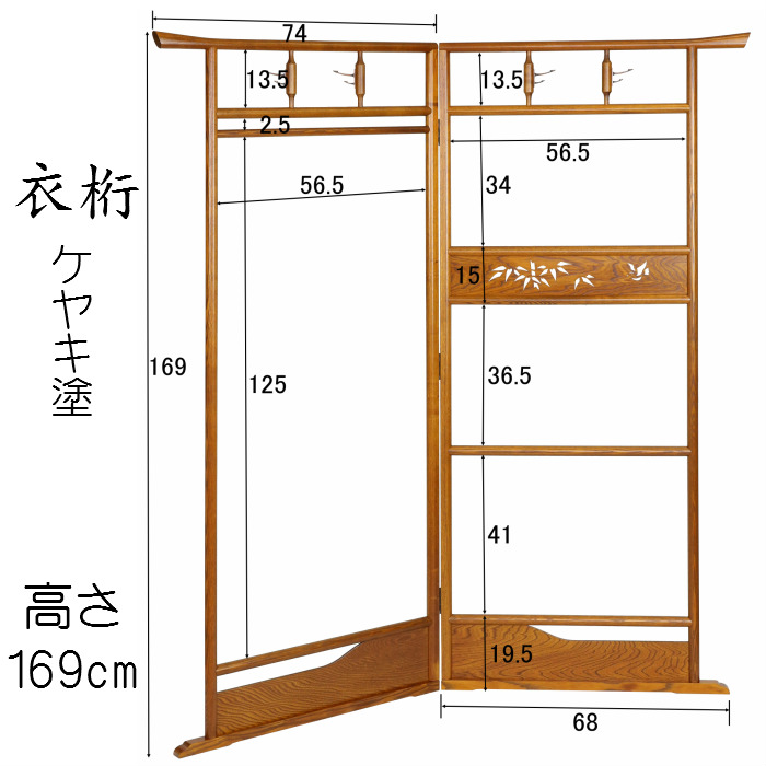 衣桁(ケヤキ塗り)5839 送料無料 ハンガー ラック 木製 和服 日本製 高さ169cm