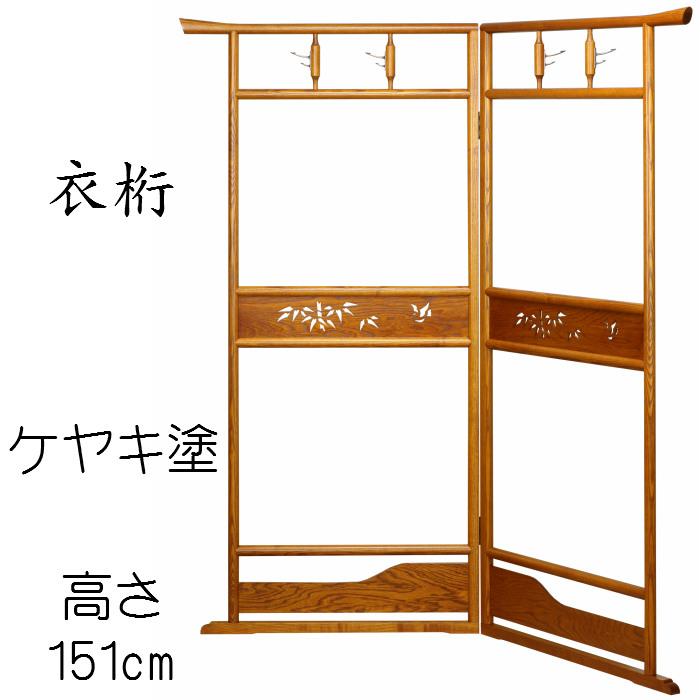 衣桁(ケヤキ塗)5840 送料無料 ハンガー ラック 木製 和服 日本製 高さ150cm