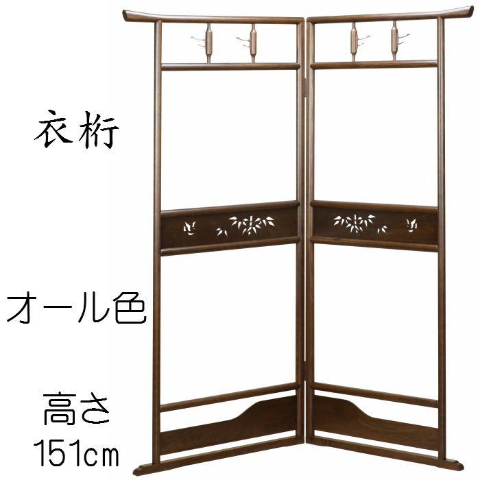 衣桁(オール色)5844 送料無料 ハンガー ラック 木製 和服 日本製 高さ150cm