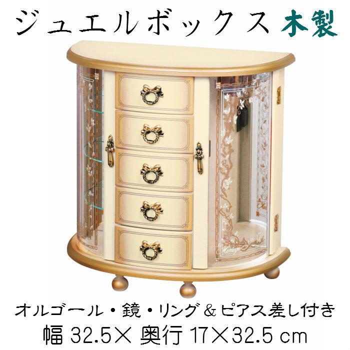 ジュエルボックス 宝石箱 木製 収納 引き出し ジュエリー アクセサリー