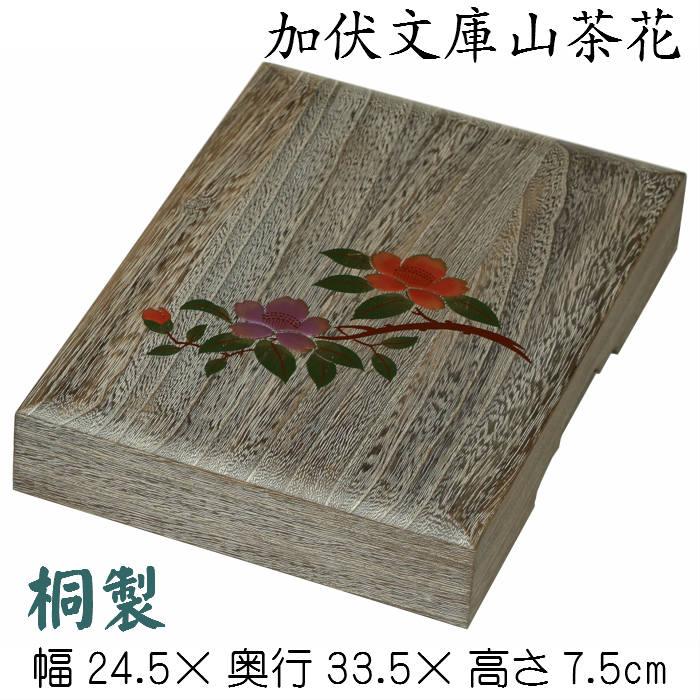 加伏文庫山茶花 木製 桐 収納 レターケース 和風 文書 サザンカ 花