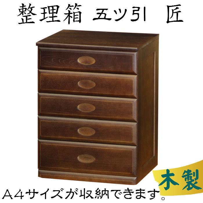 五ツ引(匠)A4サイズ収納 整理箱 木製 収納 引き出し 小物