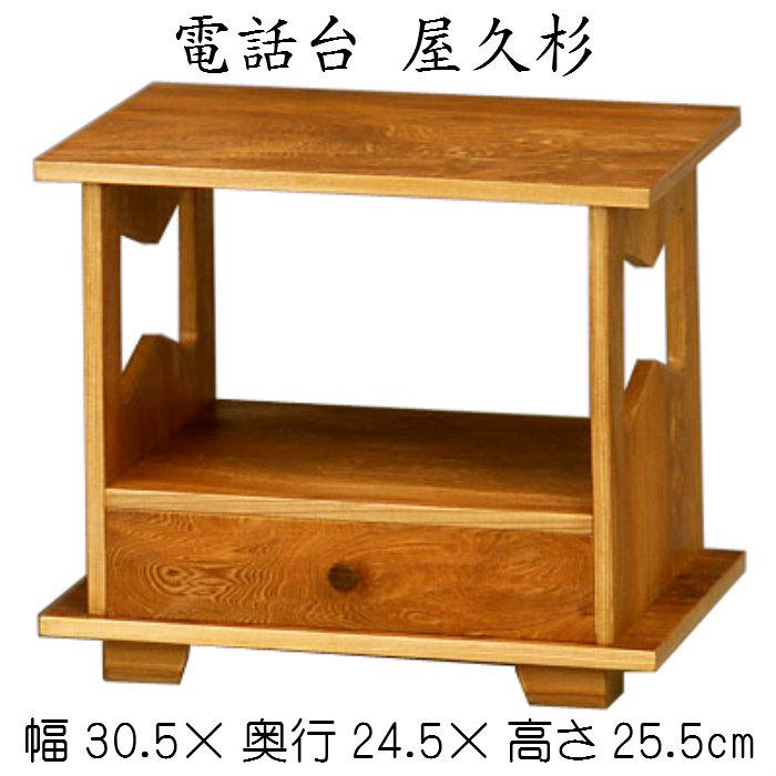 電話台(屋久杉)小 木製 でんわ 小さいタンス 収納 引き出し 小物