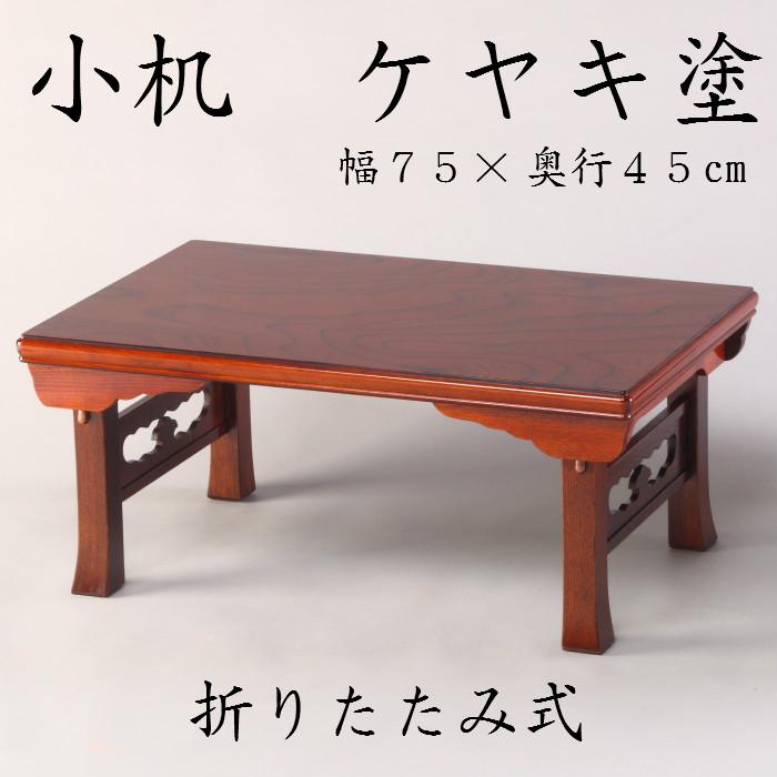 小机(折れ脚)ケヤキ塗り5619 木製 つくえ 送料無料 卓袱台 ちゃぶだい テーブル 折りたたみ お供え机 長方形