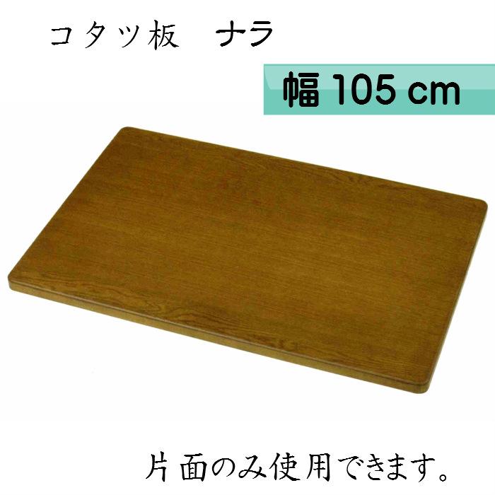 コタツ板 ナラ 送料無料 木製 けやき こたつ 天板 幅105cm 和風 片面