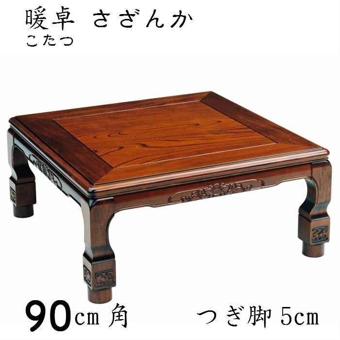 暖卓 さざんか(ねじ止め)幅90cm 正方形 ケヤキ突き板張り 高さ調節 木製 つくえ 送料無料 こたつ ちゃぶだい テーブル 座卓