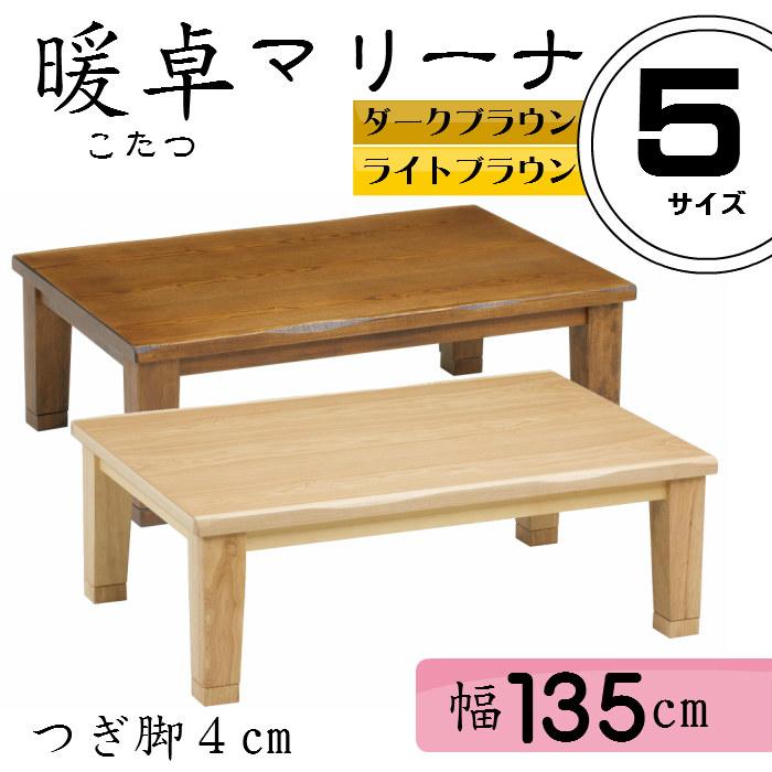 暖卓 マリーナ(ねじ止め)幅135cm 長方形 ナラ突き板張り 高さ調節 木製 つくえ 送料無料 こたつ テーブル 座卓