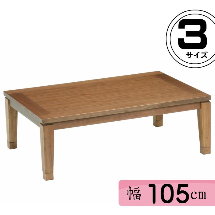 暖卓 ルーブ(ねじ止め)幅105cm ウォルナット突き板張り 高さ調節 木製 つくえ 送料無料 こたつ ちゃぶだい テーブル 座卓