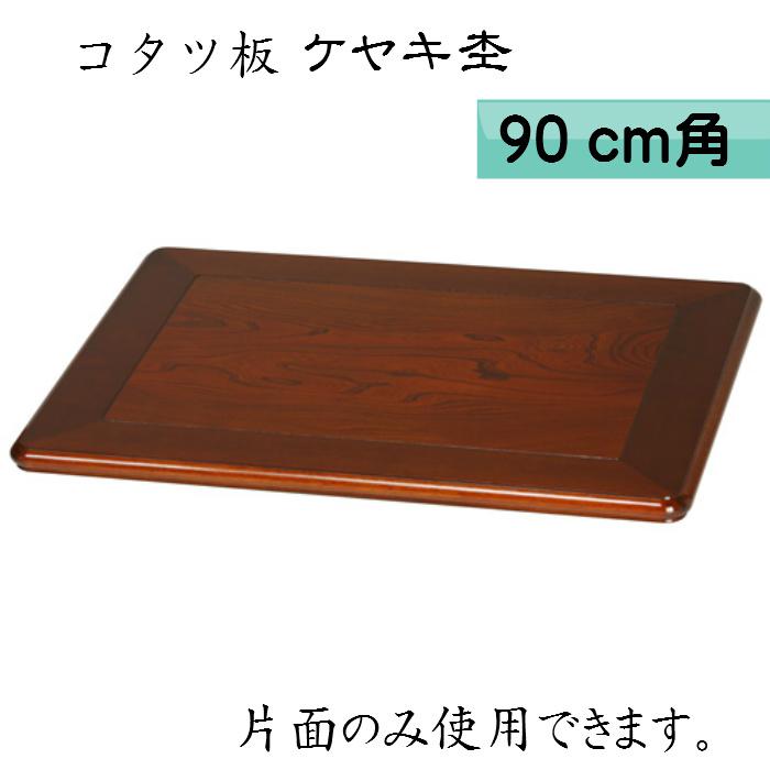 コタツ板 ケヤキ杢 送料無料 木製 けやき こたつ 天板 幅90cm 和風 片面
