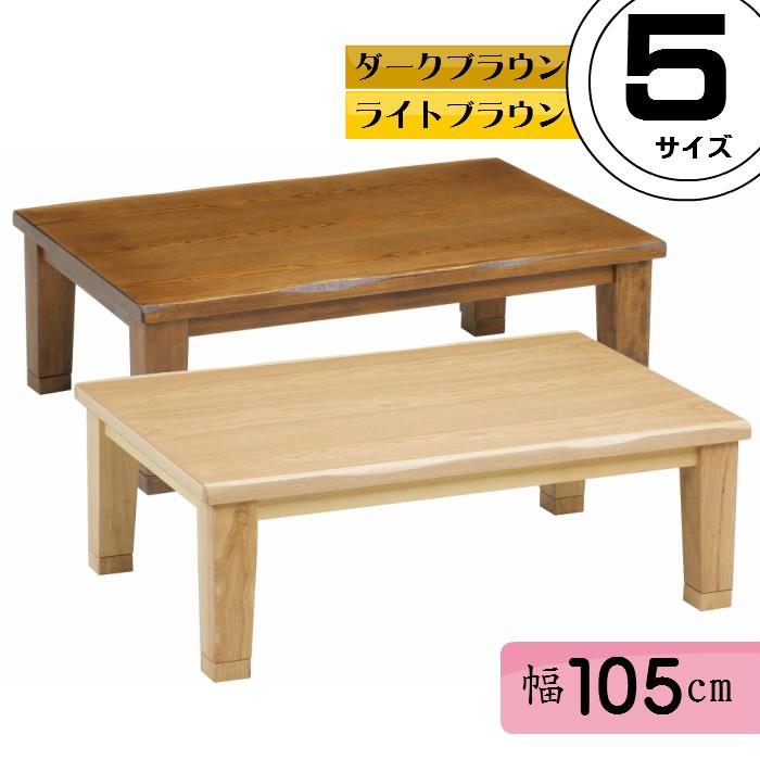 暖卓 マリーナ(ねじ止め)幅105cm 長方形 タモ突き板張り 高さ調節 木製 つくえ 送料無料 こたつ テーブル 座卓