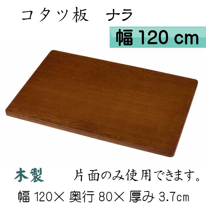 コタツ板 ナラ 送料無料 木製 けやき こたつ 天板 幅120cm 和風 片面