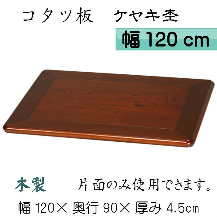 コタツ板 ケヤキ杢 送料無料 木製 けやき こたつ 天板 幅120cm 和風 片面