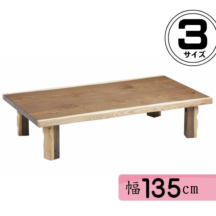 座卓 アラベスク(折りたたみ式)幅135cm 長方形 ウォルナット 木製 つくえ 送料無料 テーブル