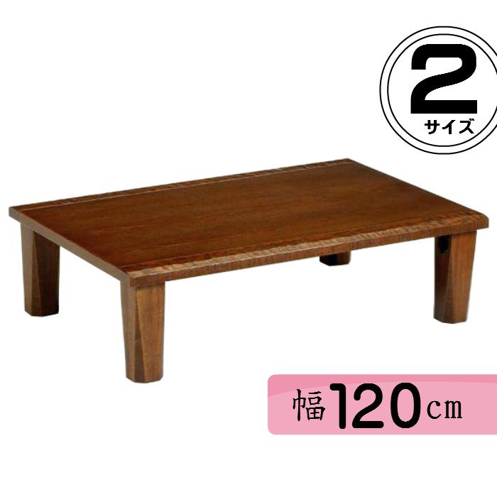 座卓 手技手斧(固定脚)幅120cm 長方形 タモ材突き板張り 手斧(チョーナ)仕上げ 木製 つくえ 送料無料 テーブル