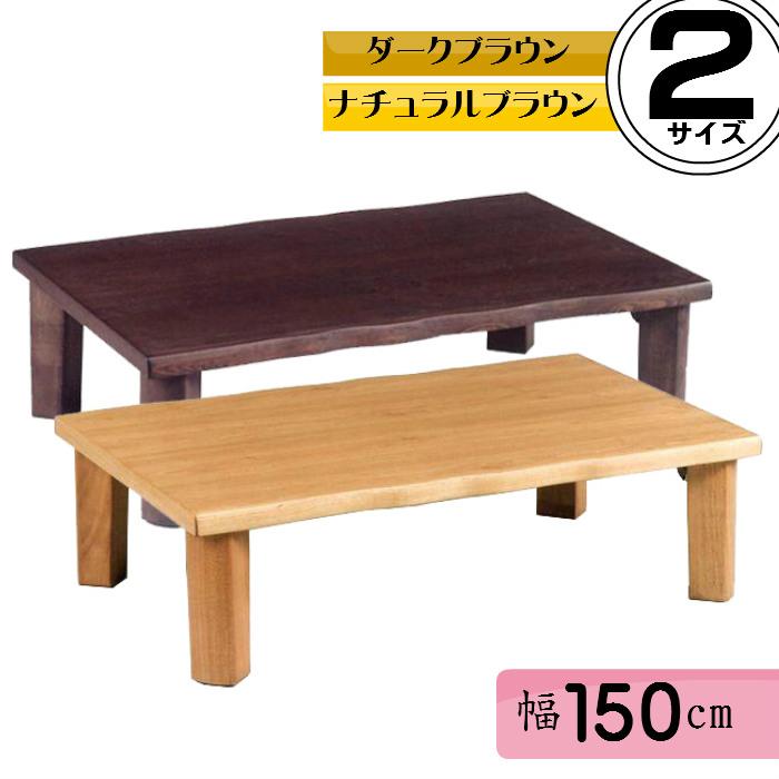座卓 うづくり 天然(折りたたみ式)幅150cm 長方形 タモ材 木製 つくえ 送料無料 テーブル