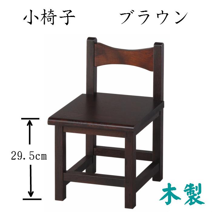 小椅子 スツール(ブラウン) イス フラワースタンド 玄関 木製