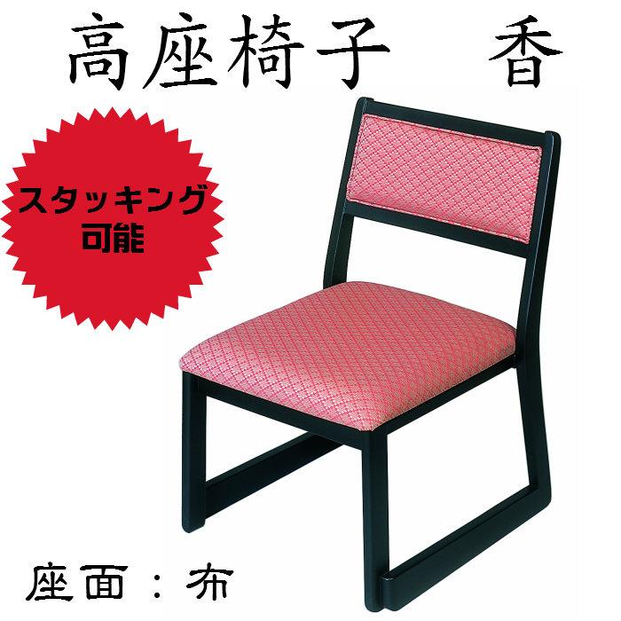 高座椅子 香(布張り)送料無料 椅子 イス チェア クッション スタッキング 木製