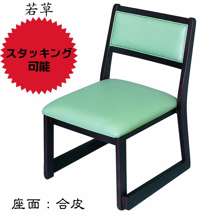 高座椅子 スタッキング 若草(合皮)送料無料 椅子 椅子 イス チェア クッション 合成皮革 チェア スタッキング 木製, CHAIR OUTLET:7ef2965c --- campusformateur.fr