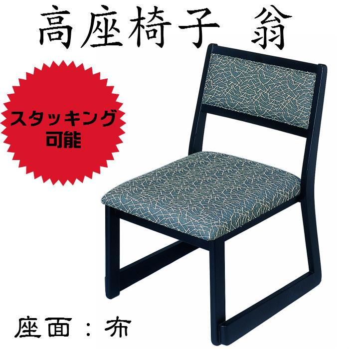 高座椅子 翁(布張り)送料無料 椅子 イス チェア クッション スタッキング 木製