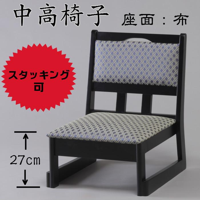中高椅子(座面:布)送料無料 椅子 イス チェア クッション スタッキング 木製