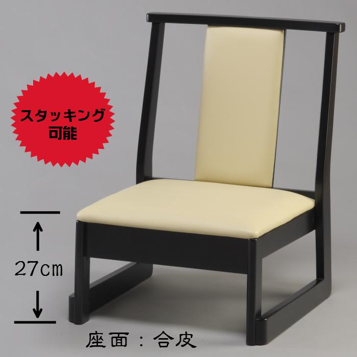 中高椅子(合皮)送料無料 アイボリー イス チェア クッション 合成皮革 スタッキング 木製